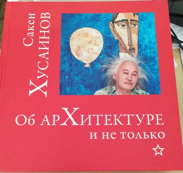 Родом из СССР… от Сакена Хусаинова