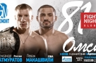 В Омске пройдет чемпионский бой FIGHT NIGHTS GLOBAL 81