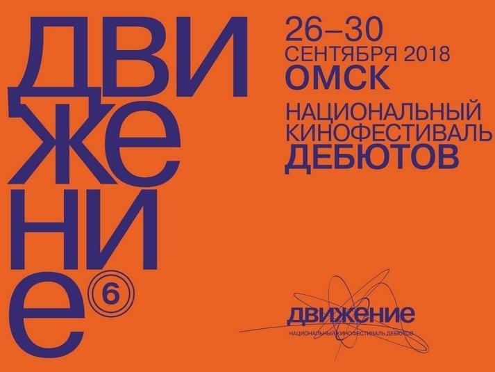 Омский кинофестиваль Движение перенесли с весны на осень