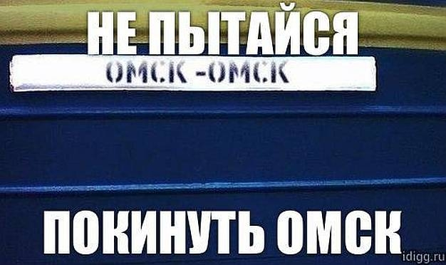 Фразу «Непытайтесь покинуть Омск» «12 канал» запатентовал годом ранее
