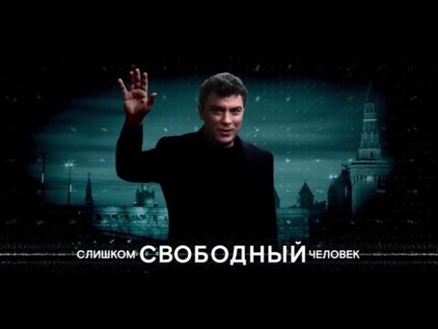 Единственный вНижнем Новгороде показ фильма «Слишком свободный политик» пройдёт 23февраля