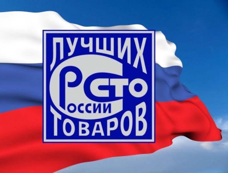 Услуги ипродукция учреждений Омской области стали лауреатами «100 наилучших товаров России»