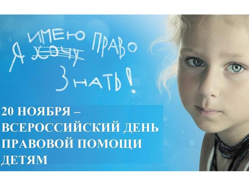 Всероссийский День правовой помощи детям пройдёт 20ноября