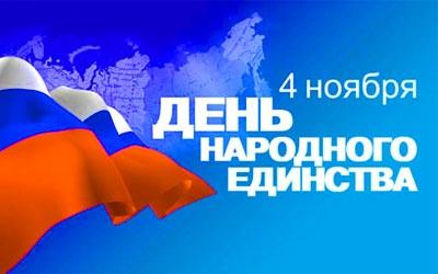 Омичи отметят День народного единства наСоборной площади