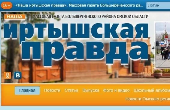 ВОмской области прежнего главбуха газеты отправят вколонию