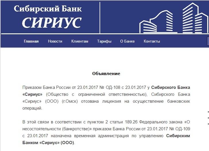 ЦБРФ подал объявление обанкротстве московского банка «Миръ»