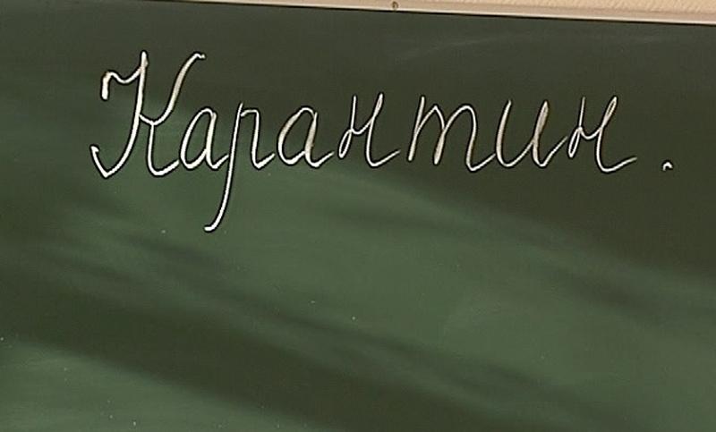 ВОмске все школы закрыты накарантин