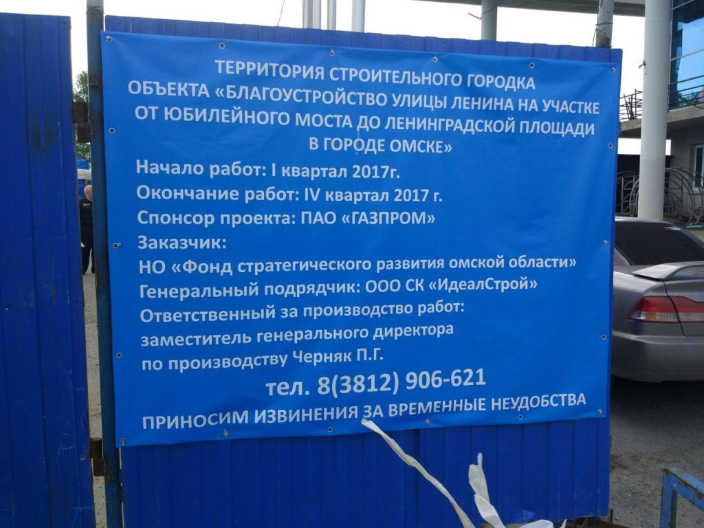 Улицу Ленина закроют нареконструкцию всередине июня