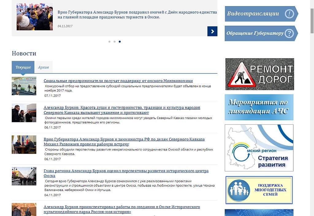 Омская область получит рекордную дотацию насбалансированность бюджета в 2018-ом