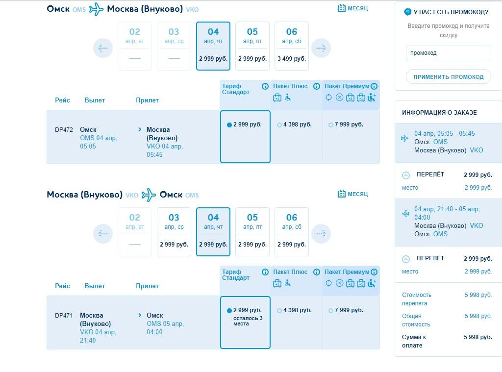 Купить авиабилеты онлайн владивосток